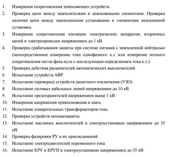 Испытания и измерения до 35 кВ