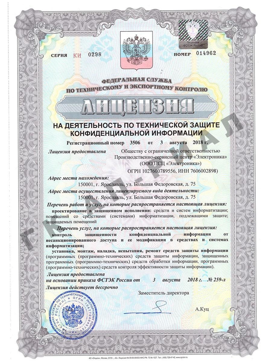 лицензия ФСТЭК ООО ПСЦ Электроника ТЗКИ