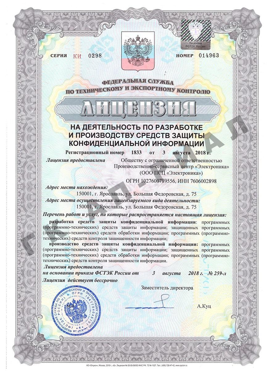 лицензия ФСТЭК ООО ПСЦ Электроника