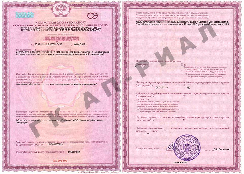 лицензия на источники ионизирующего излучения Юнитех-М