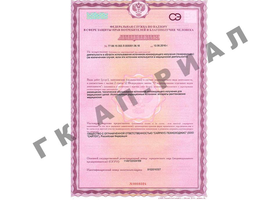 лицензия на источники ионизирующего излучения ООО Сайтех