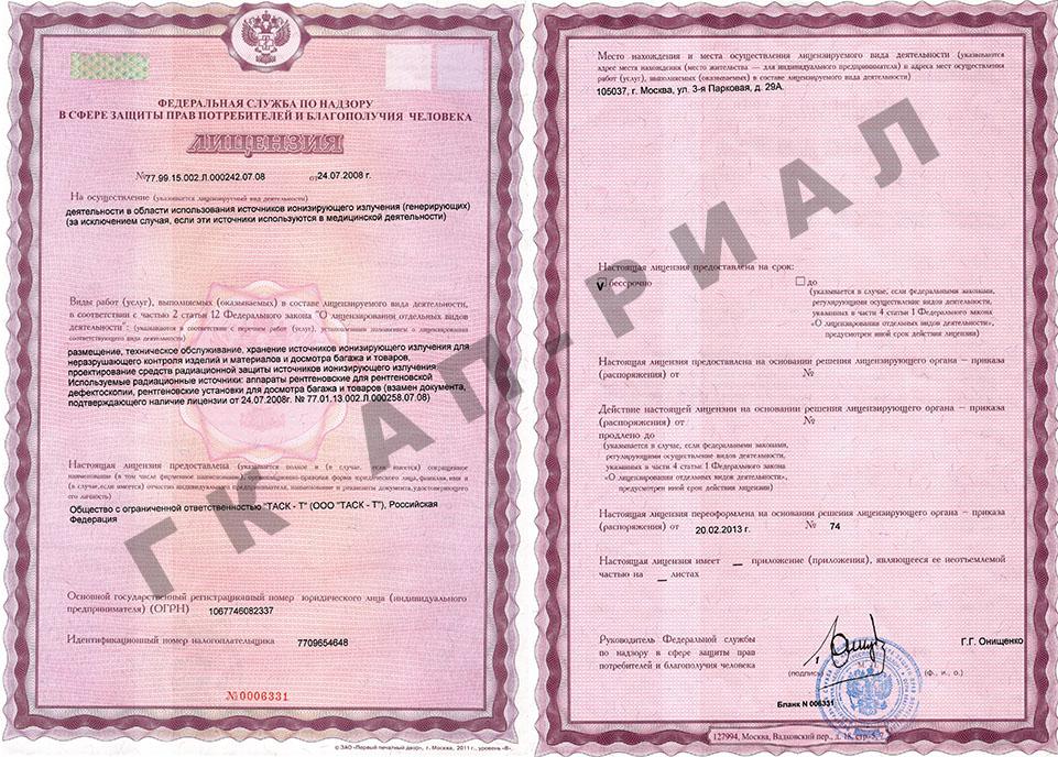 лицензия на источники ионизирующего излучения Таск-Т