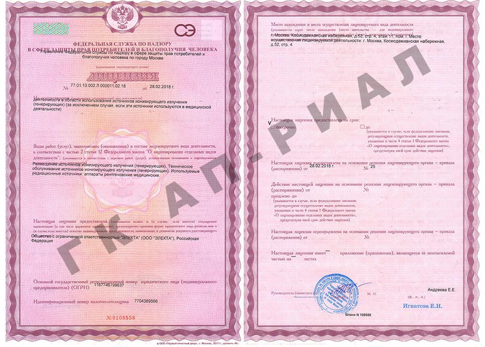 лицензия на источники ионизирующего излучения ООО Электа