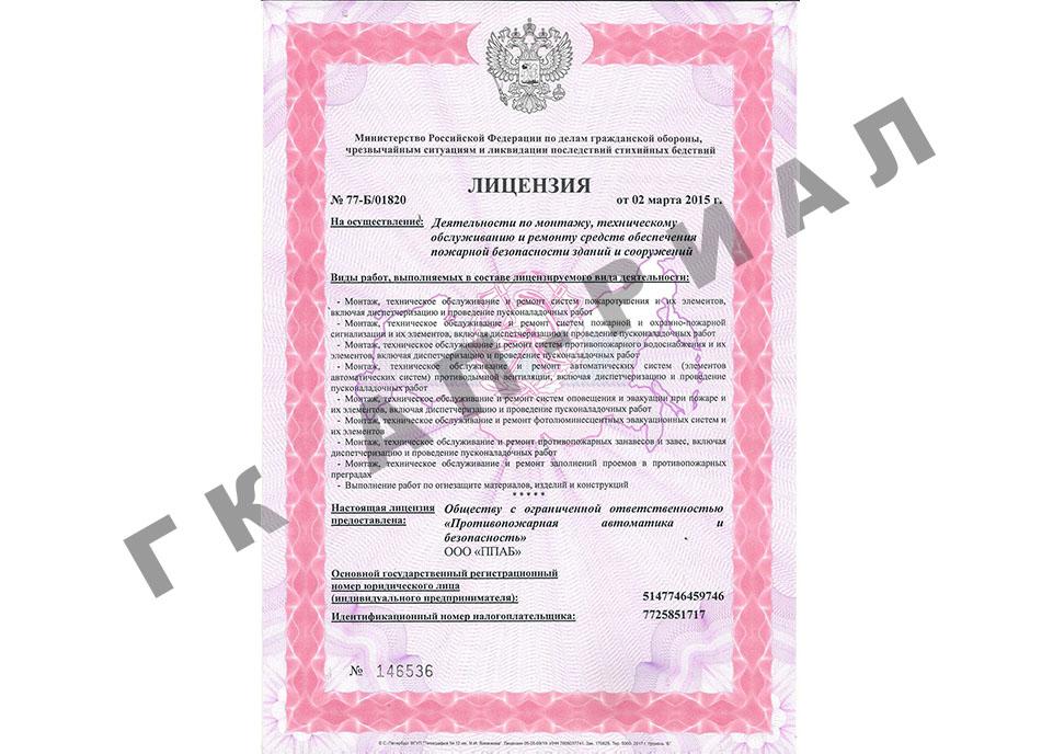 лицензия МЧС ООО ППАБ