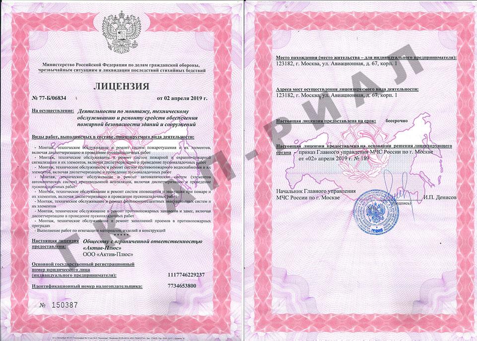 Лицензия МЧС Актив-Плюс