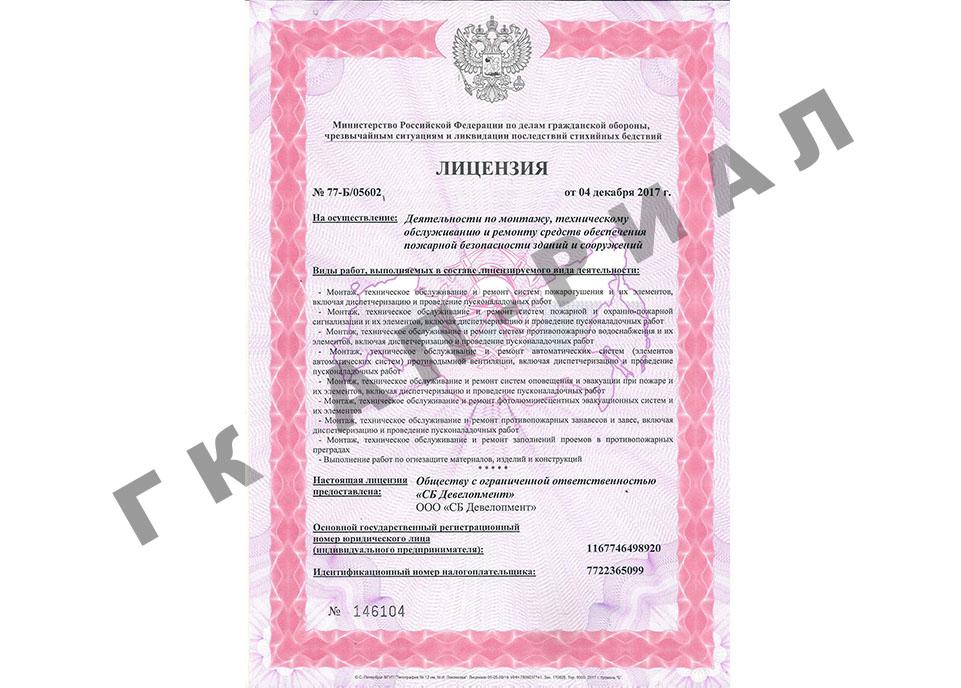 лицензия МЧС ООО СБ Девелопмент