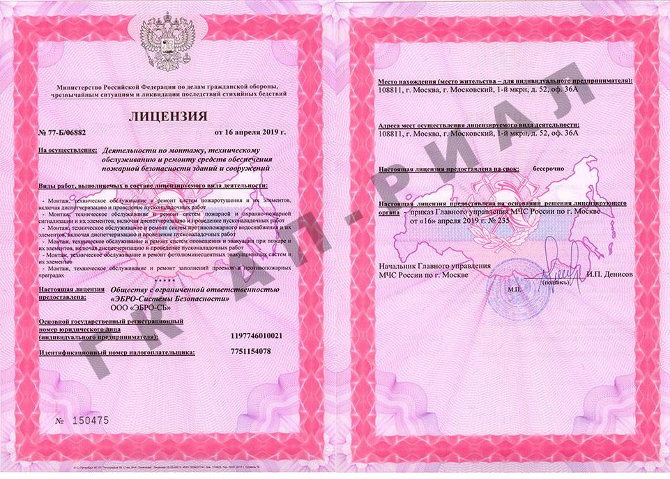 Лицензия МЧС ЭБРО-СБ