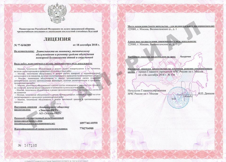 лицензия МЧС АО Эталон ИКТ