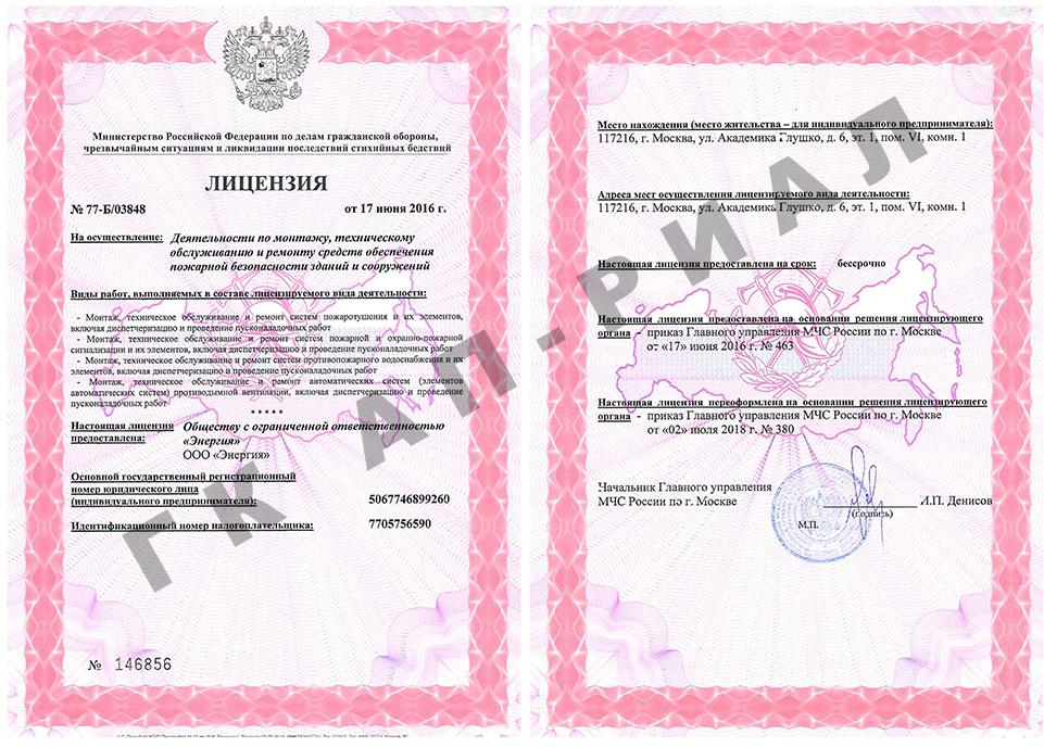 лицензия МЧС ООО Энергия
