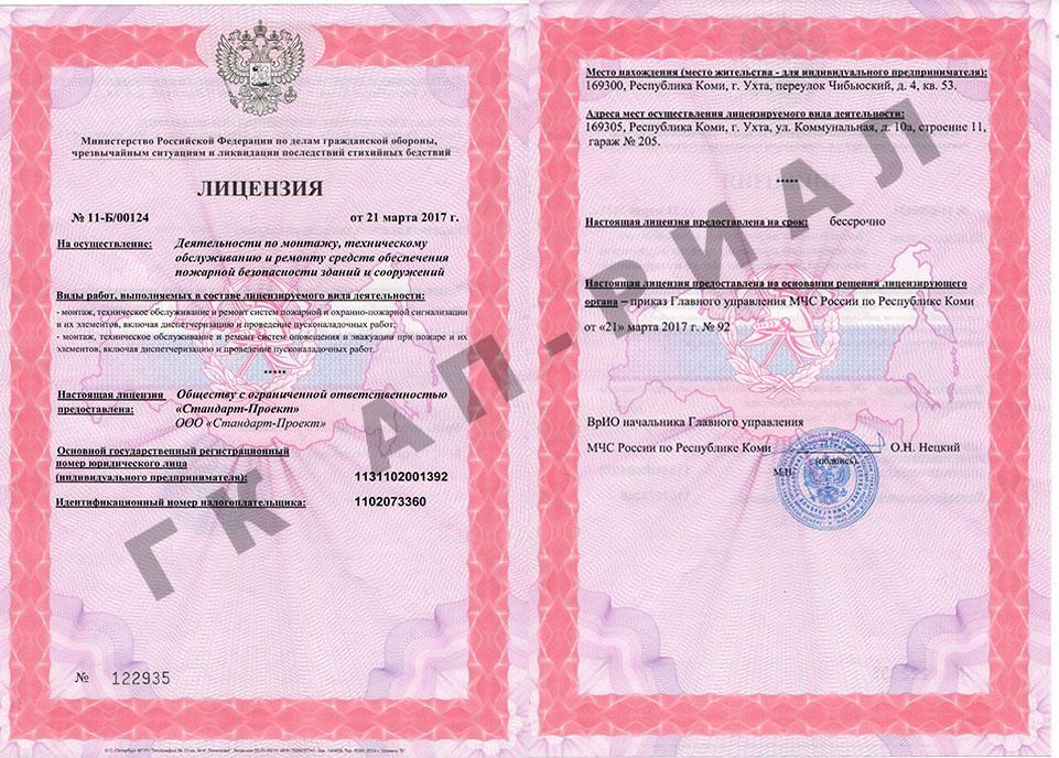 лицензия МЧС ООО Стандарт-Проект