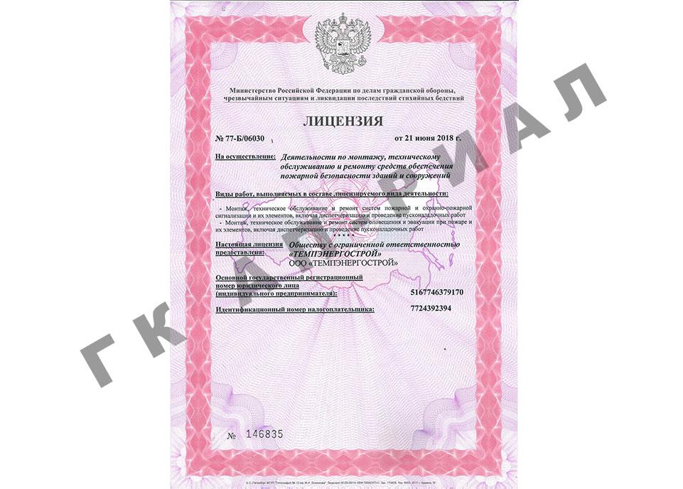 лицензия МЧС ООО ТемпЭнергоСтрой