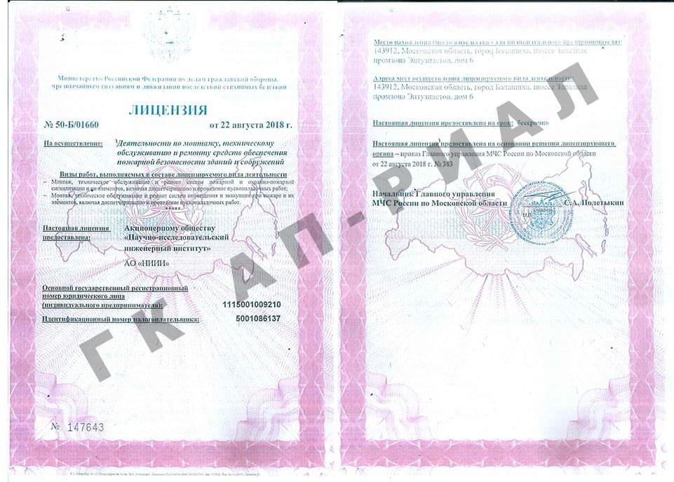 Лицензия МЧС АО НИИИ