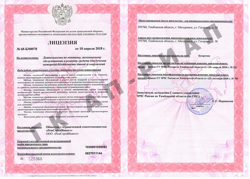 лицензия РЕМСТРОЙИНВЕСТ