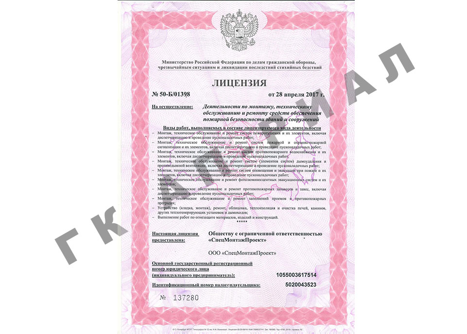 лицензия МЧС ООО СпецМонтажПроект