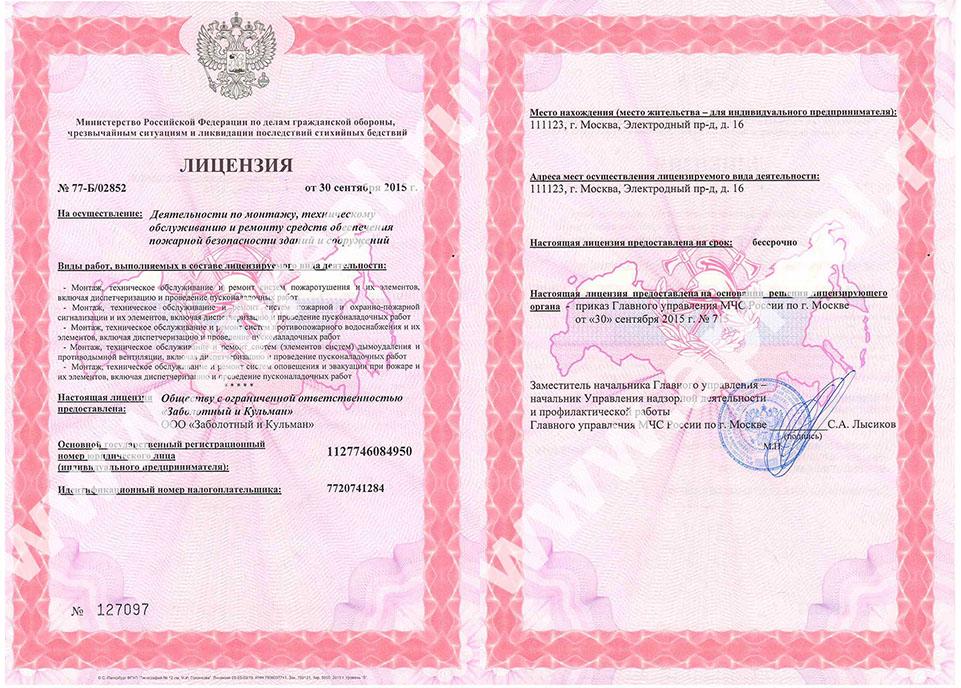 лицензия МЧС ООО Заболотный и Кульман