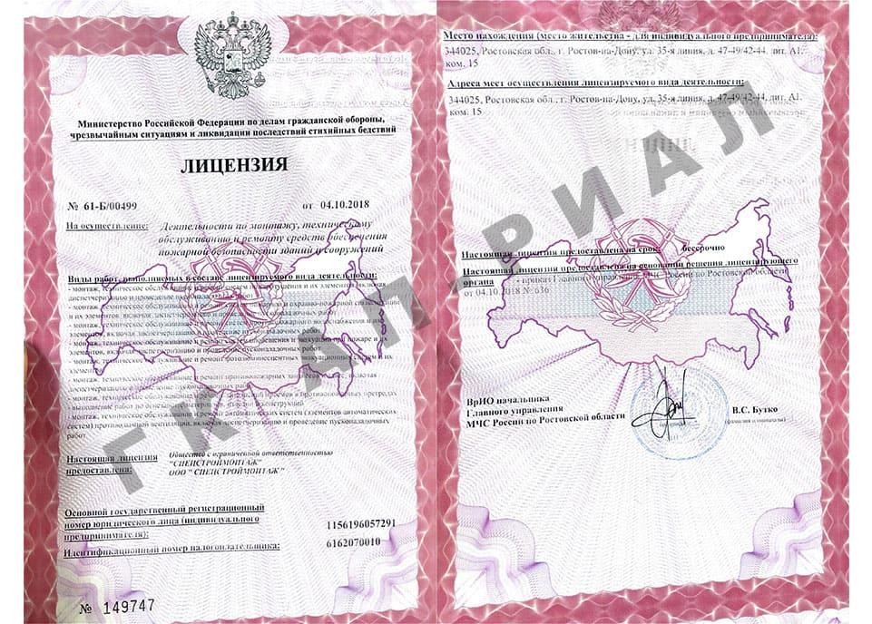 лицензия АО Эталон ИКТ