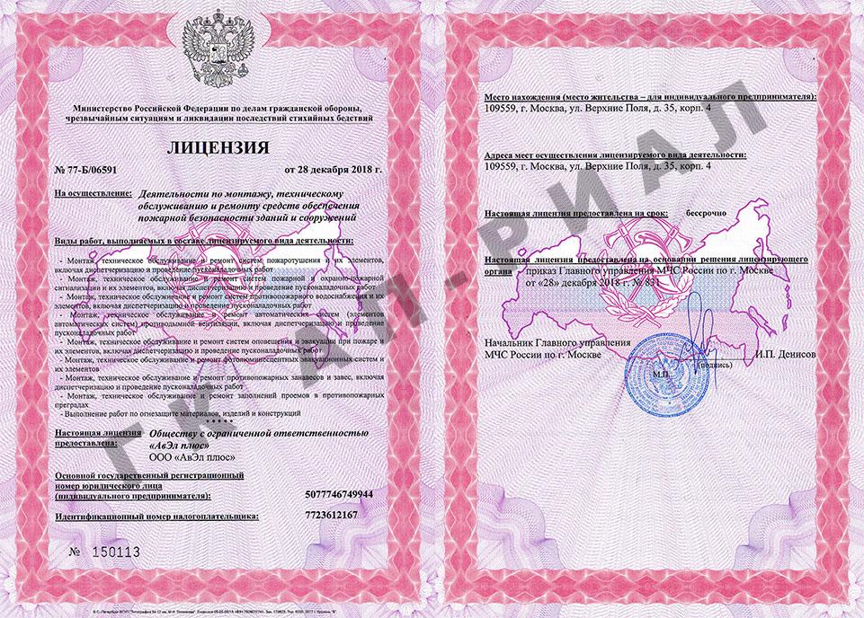 Лицензия МЧС ООО АвЭл Плюс