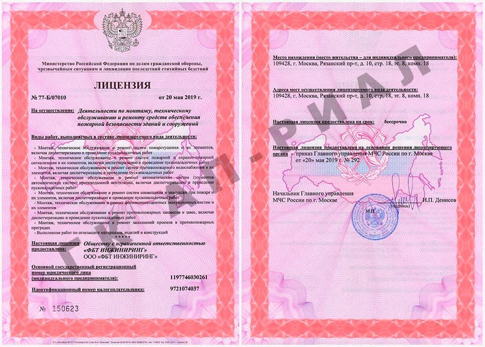 Лицензия МЧС ФБТ-ИНЖИНИРИНГ