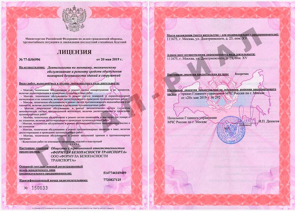 Лицензия МЧС Формула Безопасности Транспорта