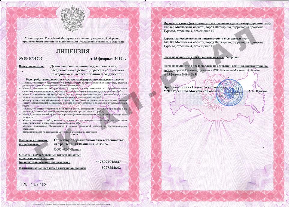 Лицензия МЧС СК Базис