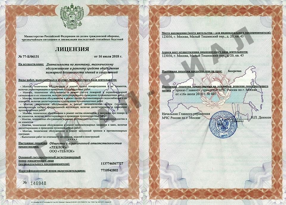 лицензия МЧС ООО ТЕБЛОК