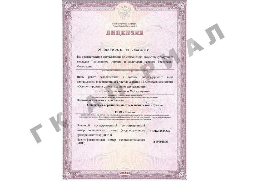 лицензия Минкульутры на реставрацию ООО Грань