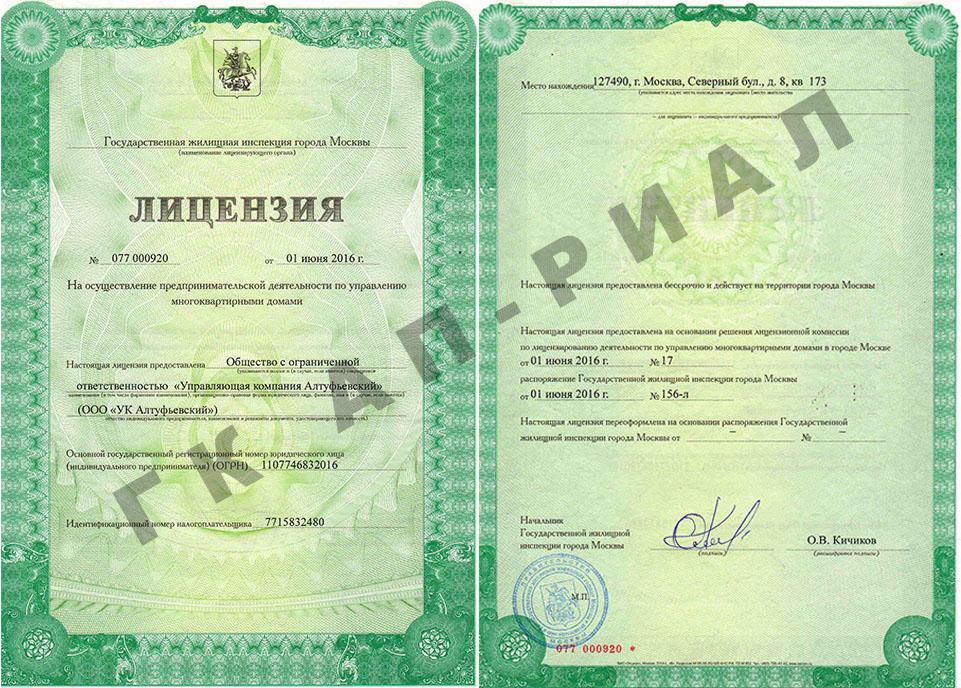 лицензия МКД Альтуфьевский