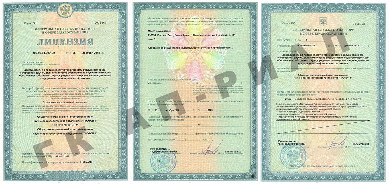 лицензия на техническое обслуживание медицинской техники ООО Протон