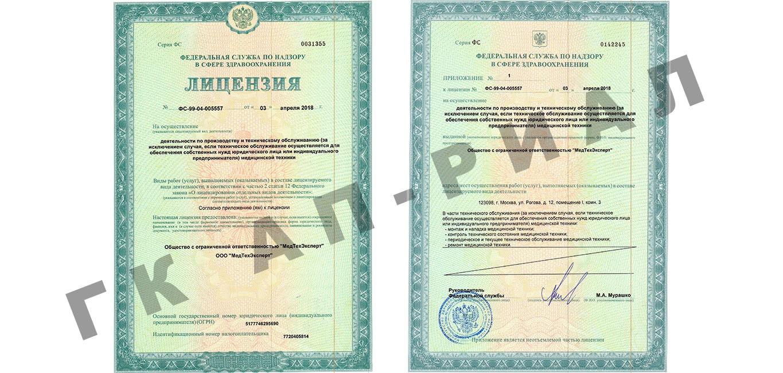 лицензия на техническое обслуживание медицинской техники ООО МедТехЭксперт