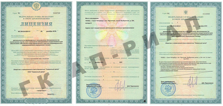 лицензия на техническое обслуживание медицинской техники ООО Сервисный Центр