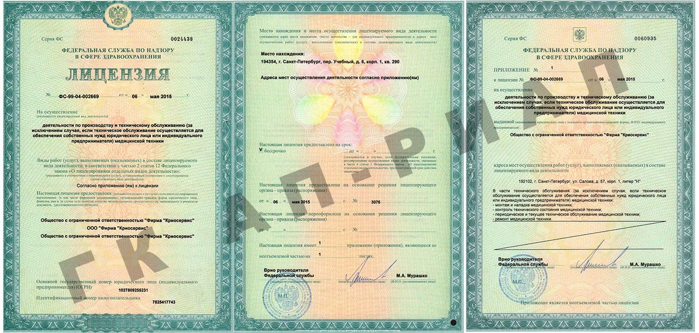 лицензия на техническое обслуживание медицинской техники ООО Фирма Криосервис