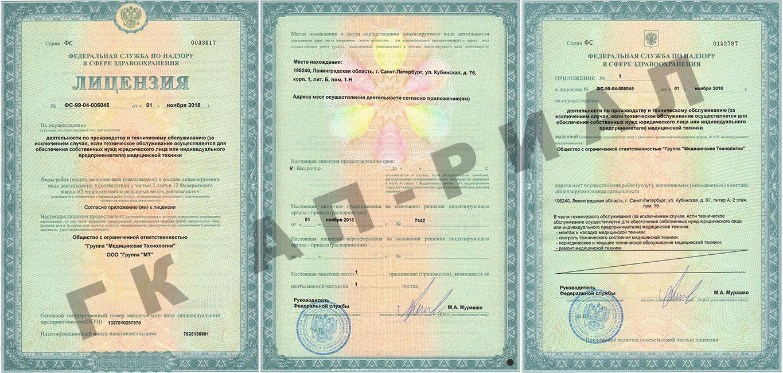 лицензия на техническое обслуживание медицинской техники ООО Группа МТ