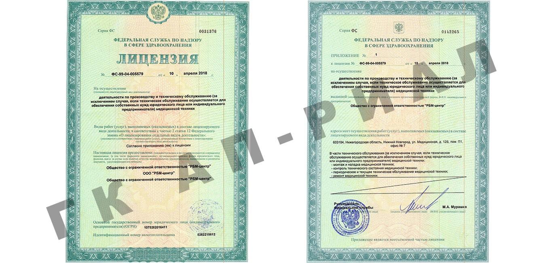 лицензия на техническое обслуживание медицинской техники ООО РБМ-центр