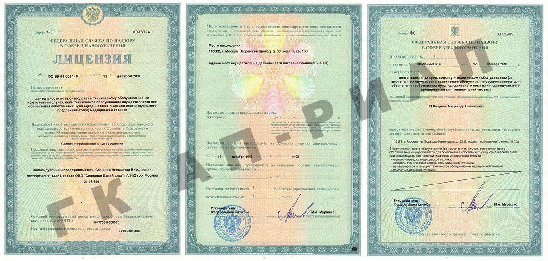 лицензия на техническое обслуживание медицинской техники ИП Смирнов