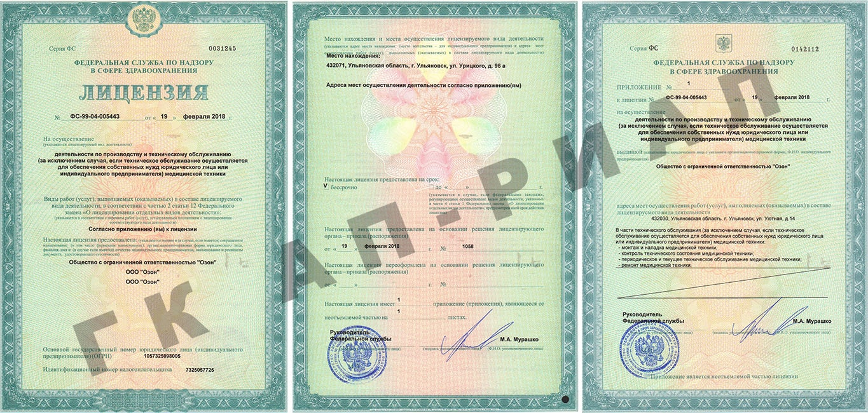 лицензия на техническое обслуживание медицинской техники ООО Озон
