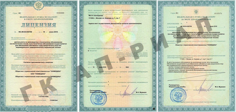 лицензия на техническое обслуживание медицинской техники ООО Уникмедика