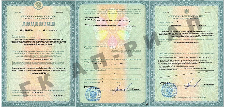 лицензия на техническое обслуживание медицинской техники ИП Доброзраков