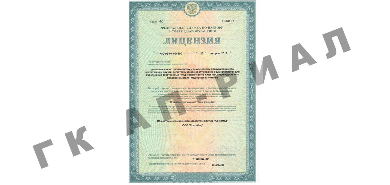лицензия на техническое обслуживание медицинской техники ООО СоюзМед