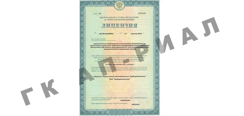 лицензия на техническое обслуживание медицинской техники ООО ПриборАвтоматика