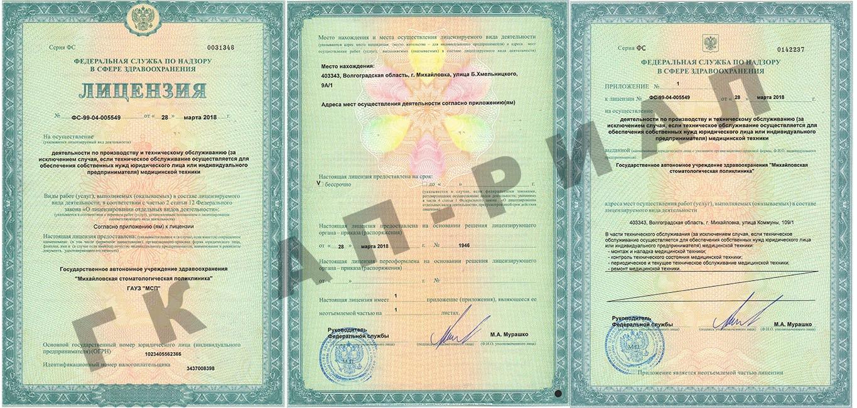 лицензия на техническое обслуживание медицинской техники ГАУЗ-МСП