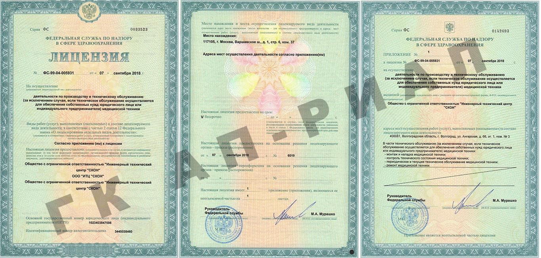 лицензия на техническое обслуживание медицинской техники ООО ИТЦ Скон
