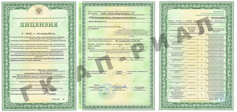 лицензия на отходы Чистый Мир М