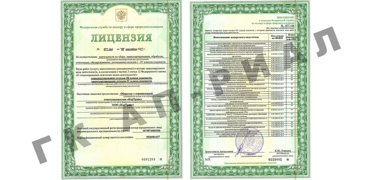 лицензия на отходы КорТранс