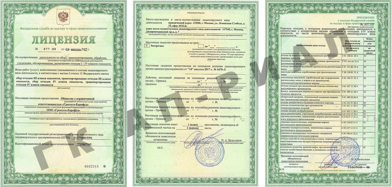 лицензия на отходы ООО Гроссето-Еврофуд
