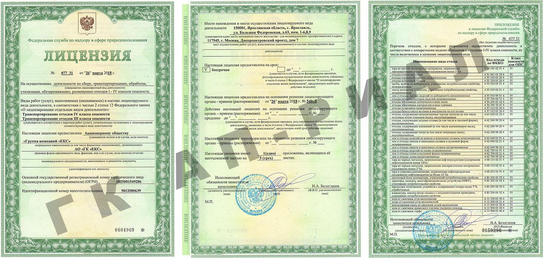 лицензия на отходы АО ГК ЕКС