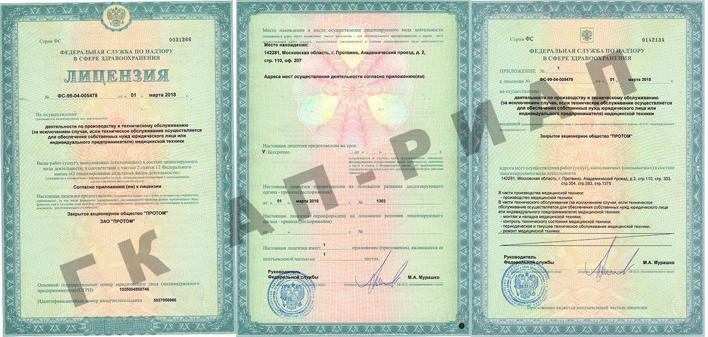 лицензия на техническое обслуживание медицинской техники ООО ПРОТОМ