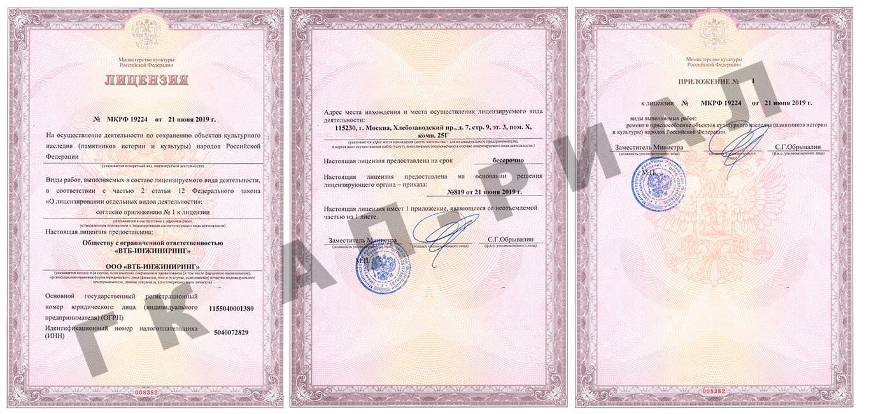 лицензия Минкульутры на реставрацию ООО ВТБ-ИНЖИНИРИНГ