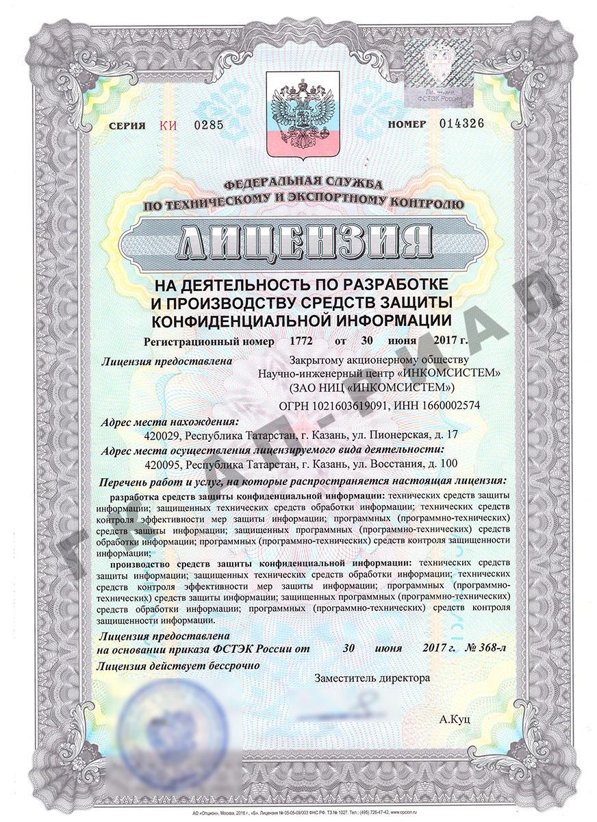лицензия ФСТЭК Инкомсистем 2