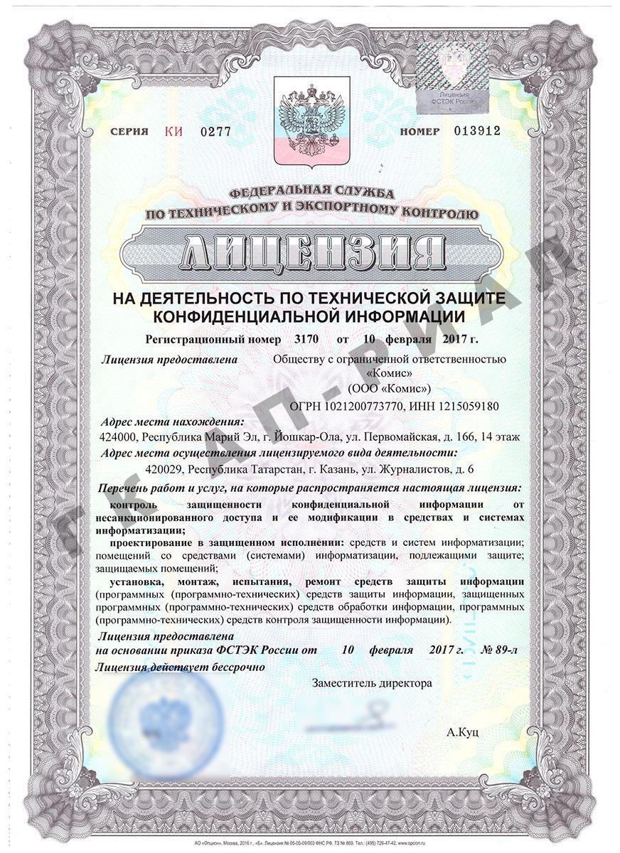 лицензия ФСТЭК ООО Комис