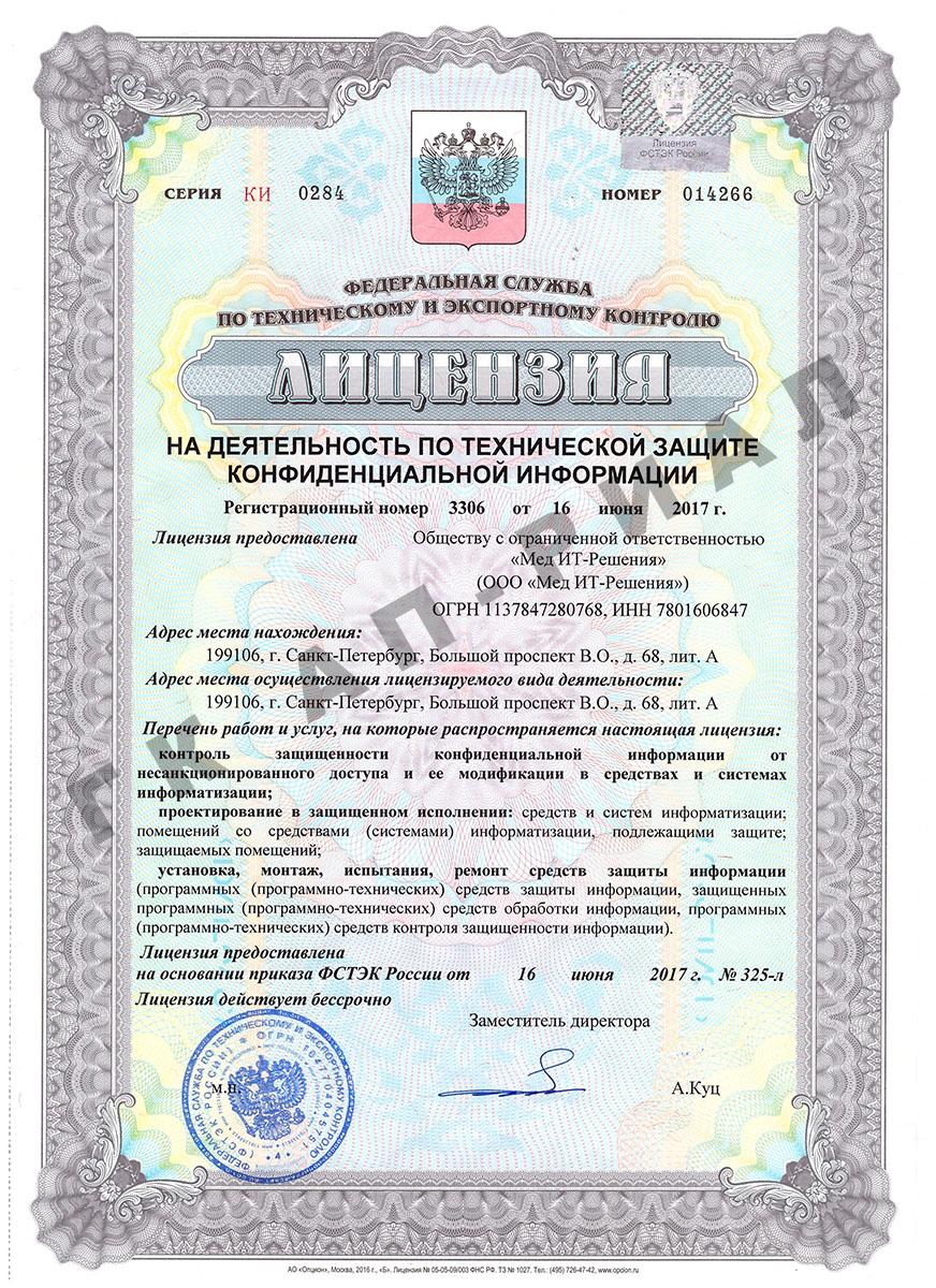 лицензия ФСТЭК ТЗКИ Мед ИТ-Решения